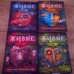 Серия «Живые», 4 тома, Нижний Новгород