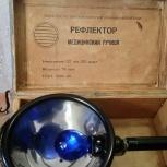 Рефлектор медицинский ручной СССР, Нижний Новгород