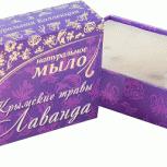 Мыло натуральное твердое Лаванда, 75 г, Нижний Новгород