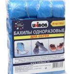 Бахилы одноразовые Unibob (100 штук) синие, Нижний Новгород