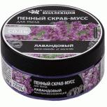 Пенный скраб-мусс для тела Восстанавливающий, Лавандовый, 200 г, Нижний Новгород