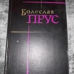 Болеслав Прус. Сочинения в 7 томах (комплект из 7 книг), Нижний Новгород