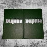 Николай Вирта. Избранные произведения в 2 томах (комплект из 2 книг), Нижний Новгород