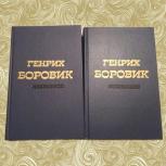 Генрих Боровик. Избранное в 2 томах (комплект из 2 книг), Нижний Новгород