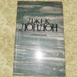 Джек Лондон. Собрание сочинений в 4 томах (комплект из 4 книг), Нижний Новгород