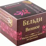 Бельди травяное мыло Винное 120 г, Нижний Новгород