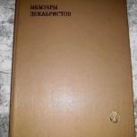Мемуары декабристов. Северное общество, Нижний Новгород