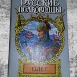 Вадим Щукин. Олег, Нижний Новгород