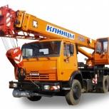 Автокран 25, 32 тонны в аренду, Нижний Новгород