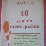 """Учебник """"40 уроков стенографии"""", Нижний Новгород"""