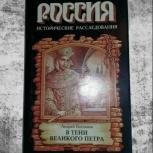 Богданов Андрей Петрович. В тени Великого Петра, Нижний Новгород