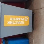 Мусорный бак, контейнер 0,75 куб. м для раздельного складирования ТБО, Нижний Новгород
