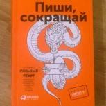 Пиши, сокращай, Нижний Новгород