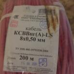 Кабель КСВВнг-LS 8х0,5, Нижний Новгород