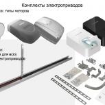 Комплект электропривода Дорхан для гаражных ворот, Нижний Новгород