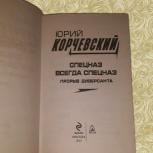 Юрий Корчевский. Спецназ всегда Спецназ. Прорыв диверсанта, Нижний Новгород