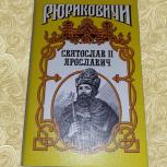 Виктор Поротников. Святослав II Ярославич, Нижний Новгород