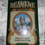 Джорджетт Хейер. Вильгельм Завоеватель, Нижний Новгород
