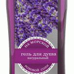 Гель для душа с морской розовой солью Лавандовый рай, 280 г, Нижний Новгород