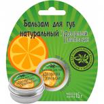 Бальзам для губ Задорный Апельсин без картонной упаковки, 15 г, Нижний Новгород