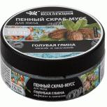 Пенный скраб-мусс для тела Лифтинг и Питание, Голубая глина, 200 г, Нижний Новгород
