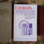 Словари (англо-русск, русско-англ. и др.), Нижний Новгород