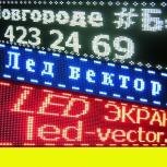 Бегущая строка от изготовителя в Н.Новгороде, Нижний Новгород