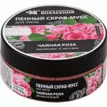 Пенный скраб-мусс для тела Увлажняющий, Чайная роза, 200 г, Нижний Новгород