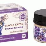 Маска-скраб для лица Лифтинговая, Горная лаванда, 80 г, Нижний Новгород