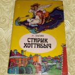 Лазарь Иосифович Лагин. Старик Хоттабыч, Нижний Новгород