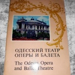 Анатолий Довгонос. Одесский театр оперы и балета, Нижний Новгород