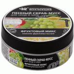 Пенный скраб-мусс для лица и шеи Отшелушивающий, Фруктовый микс, 150 г, Нижний Новгород