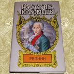 Михаил Петров. Фельдмаршал Репнин, Нижний Новгород
