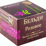 Бельди травяное мыло Розовое 120 г, Нижний Новгород