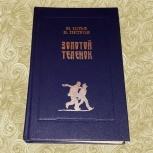 Илья Ильф, Евгений Петров. Золотой теленок, Нижний Новгород