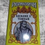 Борис Дедюхин, Ольга Гладышева, Николай Лихарев. Василий II Темный, Нижний Новгород