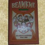 Вольдемар Балязин. Правительницы России, Нижний Новгород