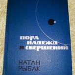 Натан Рыбак. Пора надежд и свершений. В 2 книгах (комплект из 2 книг), Нижний Новгород