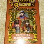 Геннадий Ананьев. Вокруг трона Ивана Грозного, Нижний Новгород