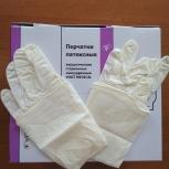 Перчатки латексные неопудренные Vogt Medical, Нижний Новгород