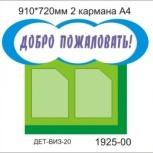стенд в школьную библиотеку, Нижний Новгород
