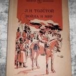 Лев Толстой. Война и мир (комплект из 4 книг), Нижний Новгород