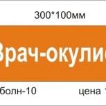 табличка на кабинет, Нижний Новгород
