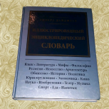 Иллюстрированный энциклопедический словарь, Нижний Новгород