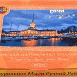 Набор сувенирный с мылом Сочи Морской вокзал, 140 г, Нижний Новгород