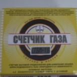 Счётчик газовый сгбм 1,6 для квартиры новый, Нижний Новгород