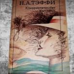 Н. А. Тэффи. Юмористические рассказы, Нижний Новгород