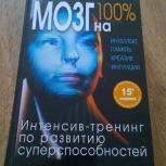 Мозг на 100 процентов, Нижний Новгород