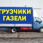 Услуги Грузчиков с газелью в Нижнем Новгороде, Нижний Новгород