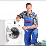 Срочный ремонт стиральных и посудомоечных машин на дому, Нижний Новгород